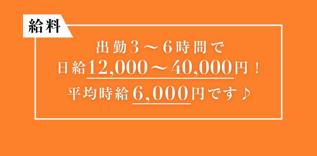 出勤3〜6時間で日給12,000〜40,000円!平均時給6,000円です!