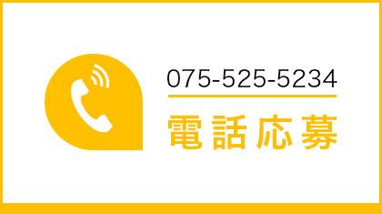 075-525-5234 電話応募