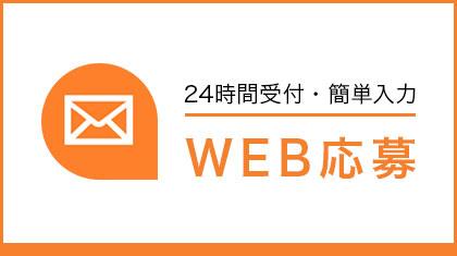 24時間受付・簡単入力 WEB応募