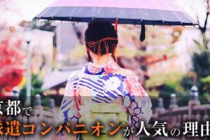 京都で派遣コンパニオンが人気の理由