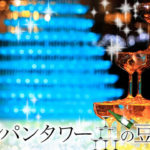 シャンパンタワーの豆知識