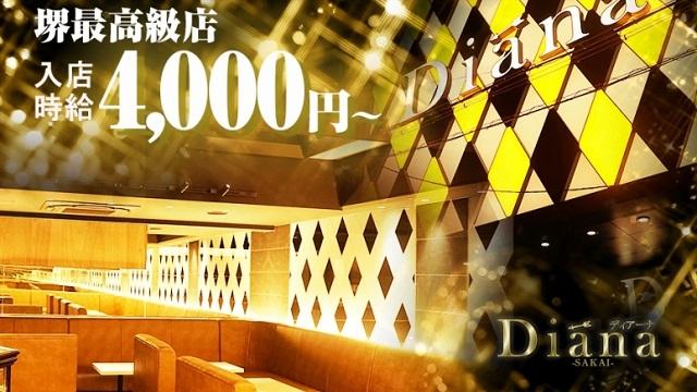 【体験時給3500円以上】堺に新店舗がOPENします!