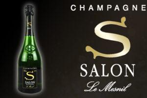 幻のシャンパン「サロン」