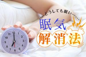 眠気解消法