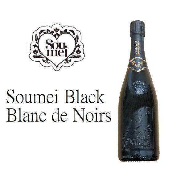 Soumei(ソウメイ)ブラック ブラン・ド・ノワール