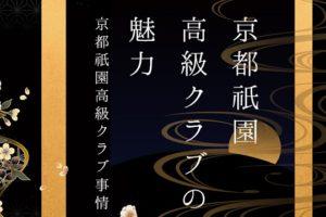 京都祇園 高級クラブの魅力