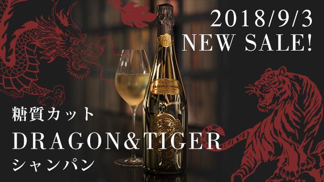 ドラゴン&タイガー(DRAGON&TIGER)から新商品が登場!