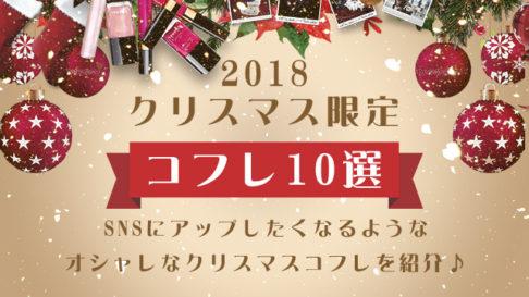 2018年クリスマスコフレ