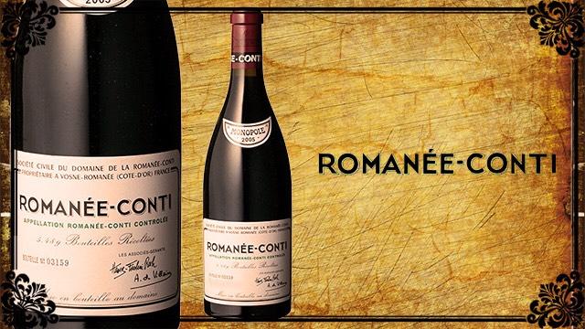 世界最高級のワインRomanée-Conti(ロマネコンティ)