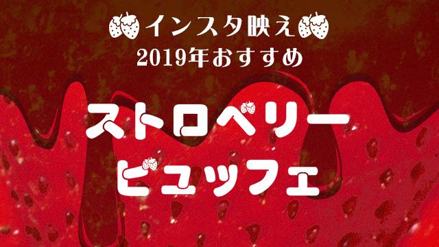 【インスタ映え】2019年おすすめのストロベリービュッフェ