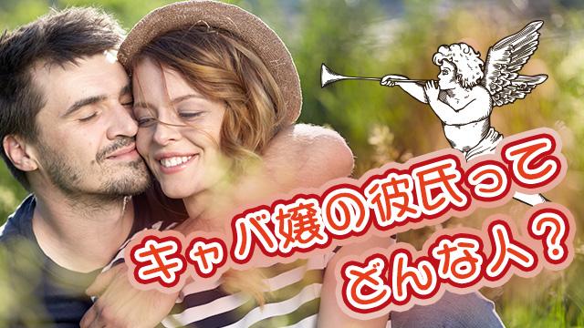 【キャバ嬢の恋愛事情】キャバ嬢さんの彼氏ってどんな人?