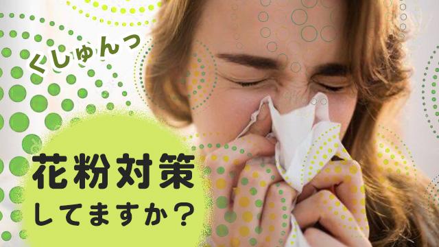 花粉対策にオススメのアイテム&コスメ!