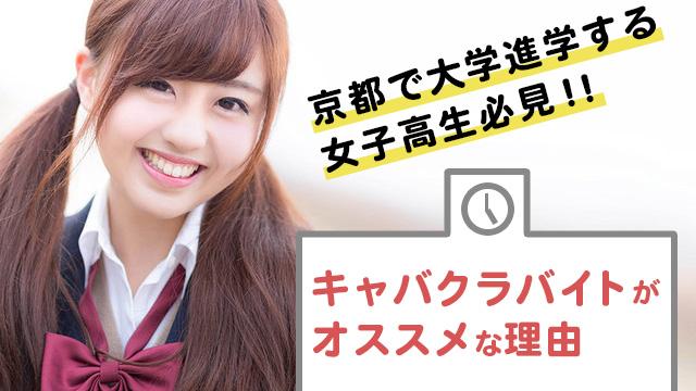 京都で大学進学する女子高生必見!キャバクラバイトがおすすめな理由