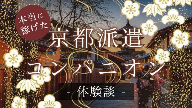 【本当に稼げた】高時給の京都派遣コンパニオン