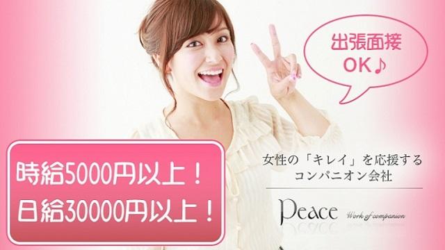 時給5000円以上!京都の稼げる派遣コンパニオン 【Peace】