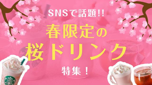 【SNSで話題】春限定の桜ドリンク特集!