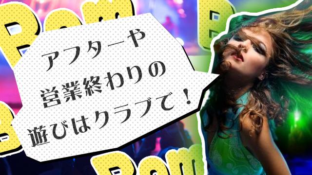 アフターにも使える!大阪の人気ナイトクラブまとめ