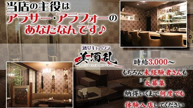 30代・40代が主役のキャバクラ☆【美酒乱 (みしゅらん)】