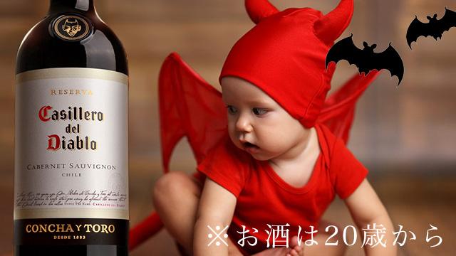 悪魔が守ったプレミアムチリワイン、カッシェロ・デル・ディアブロについて