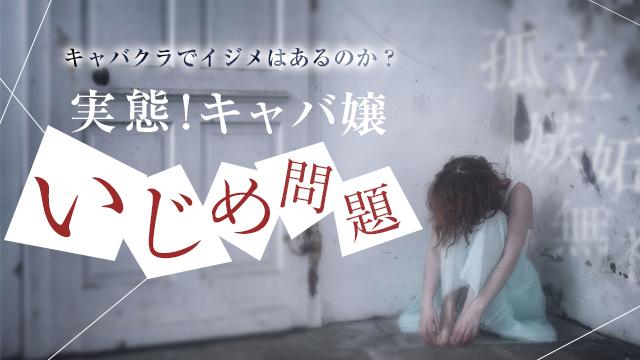 【キャバ嬢いじめ問題の実態!】キャバクラでいじめはあるのか?