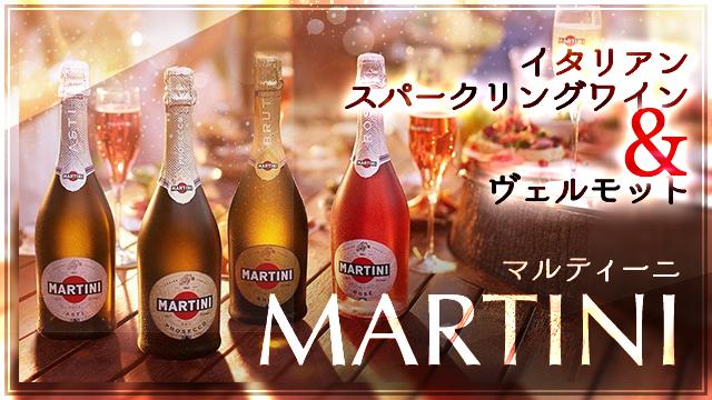 甘口スパークリングワイン【マルティーニ アスティ・スプマンテ】について