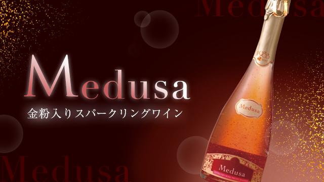 キラキラかわいい☆金粉入りスパークリングワイン『Medusa』