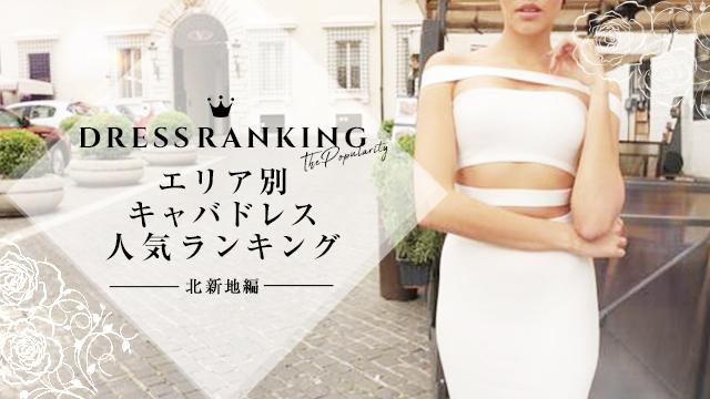エリア別キャバドレス人気ランキング【北新地編】
