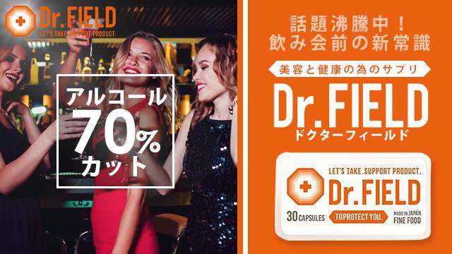 話題沸騰中!美容と健康の為のサプリ【Dr.FIELD/ドクターフィールド】