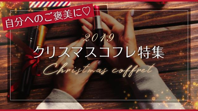 自分へのご褒美に♡2019年クリスマスコフレ特集