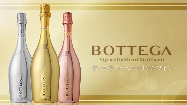 イタリアを代表するスパークリングワイン【BOTTEGA/ボッテガ】について