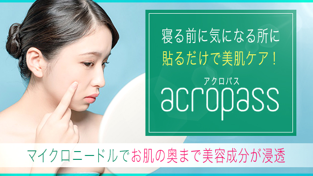 溶けるニードルがニキビに効果的!ACROPASS(アクロパス)とは?