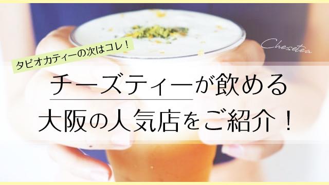 タピオカティーの次はコレ!「チーズティー」が飲める大阪の人気店をご紹介!