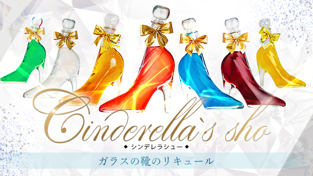 ガラスの靴のボトルが可愛いお酒【シンデレラシュー】