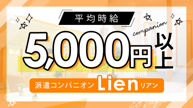 平均時給5000円以上の派遣コンパニオンLien(リアン)♪