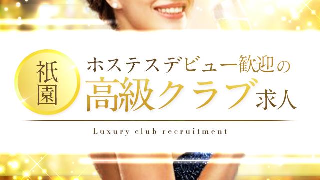 ホステスデビュー歓迎の祇園高級クラブ求人
