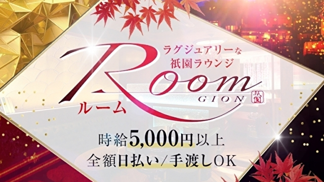 ≪人気求人≫祇園のラグジュアリーラウンジ Room(ルーム)