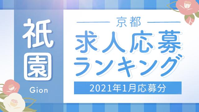 京都・祇園エリア 求人応募ランキング