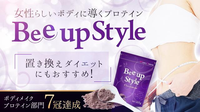 話題のボディメイク用プロテイン【Bee Up Style/ビーアップスタイル】