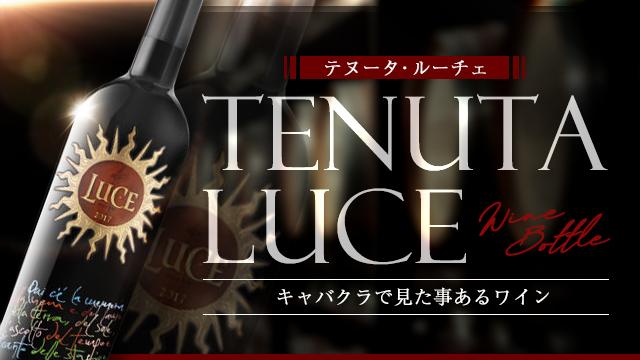 キャバクラで見た事あるワイン🍾【TENUTA LUCE/テヌータ・ルーチェ】