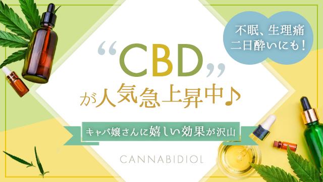 【不眠、生理痛、二日酔いにも!】キャバ嬢さんに嬉しい効果が沢山の大麻草成分「CBD」が人気急上昇中♪