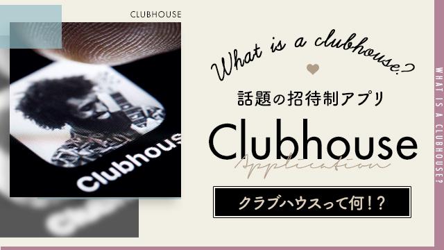 話題の招待制アプリ!クラブハウスって何!?