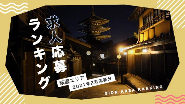 京都 祇園エリア 求人応募ランキング