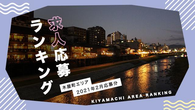 京都 木屋町エリア 求人応募ランキング