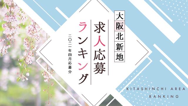 大阪・北新地エリア  求人応募ランキング
