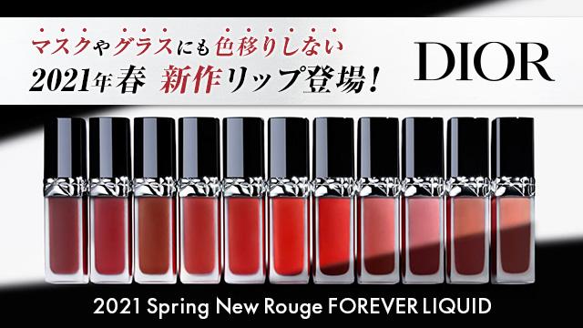 【2021春コスメ】マスクやグラスに色移りしない!Diorの新作リップ【ルージュ ディオール フォーエヴァー リキッド】
