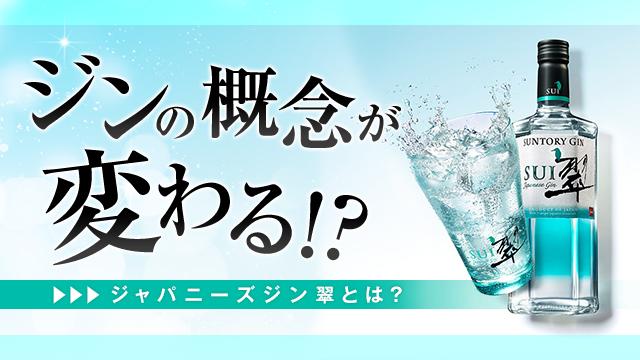 ジンへの概念が変わる!日本人の味覚に合ったジャパニーズジン【翠】について