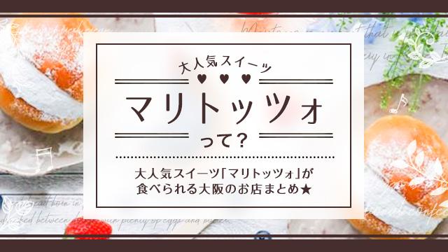 大人気スイーツ「マリトッツォ」が食べられる大阪のお店まとめ★