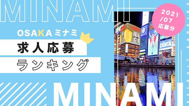 2021年6・7月 大阪・ミナミエリア  求人応募ランキング