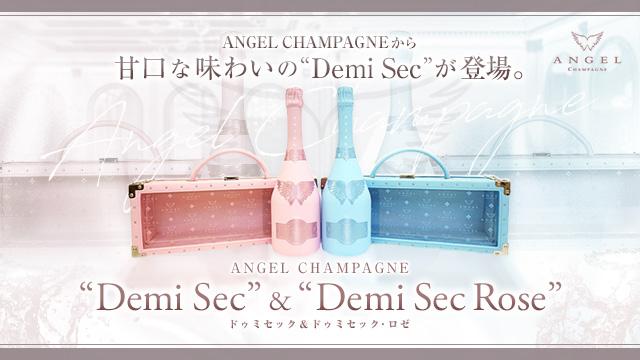 エンジェルシャンパンから可愛いボトルの新商品、Demi Sec (ドゥミセック)が登場♪