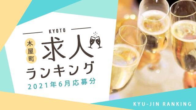 京都・木屋町エリア 求人応募ランキング
